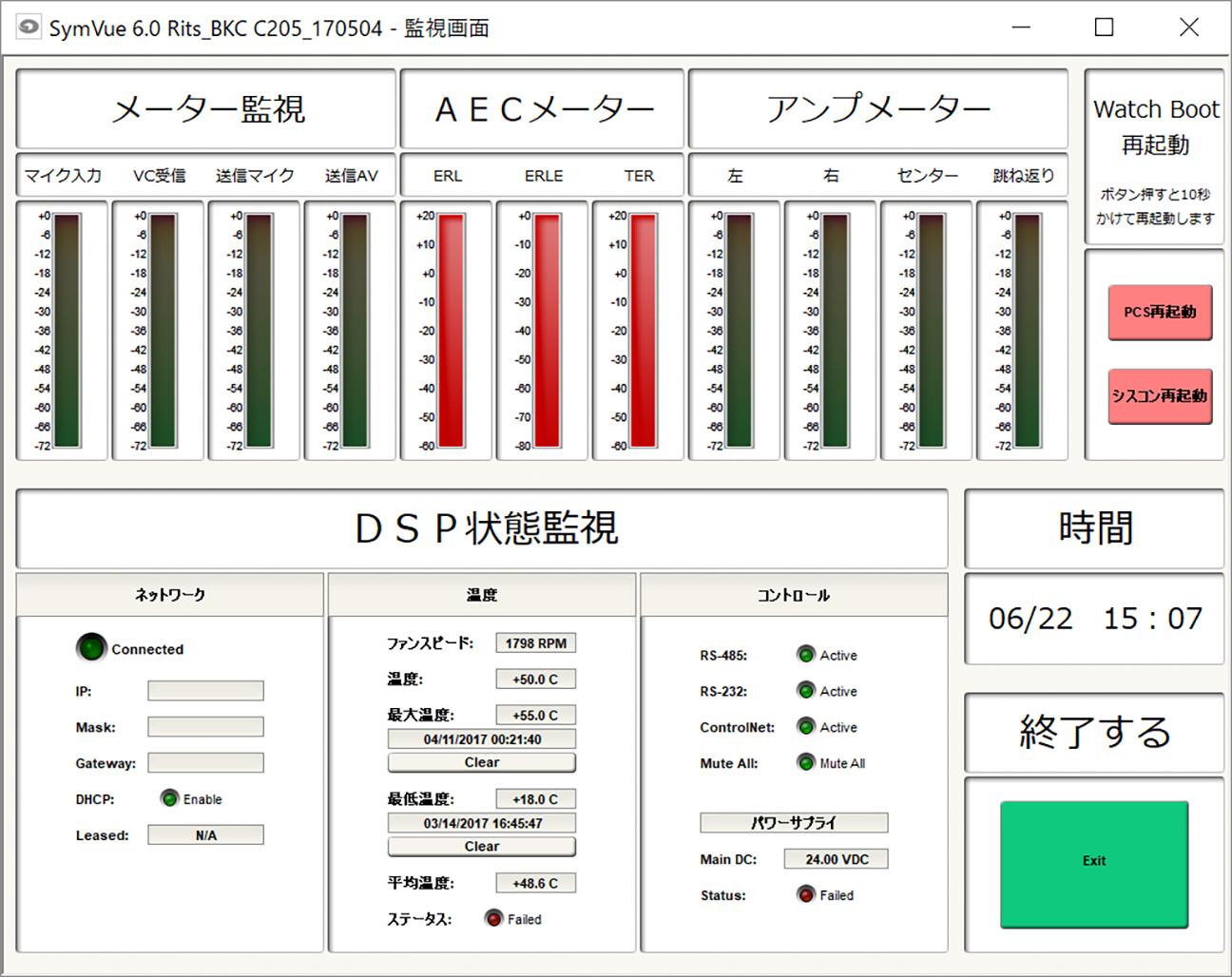 立命館大学 びわこ・くさつキャンパスのSymVue画面