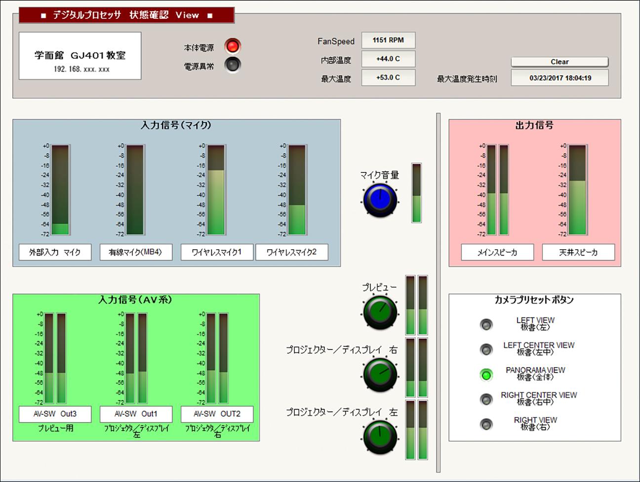 立命館大学 衣笠キャンパス 学而館のSymVue画面
